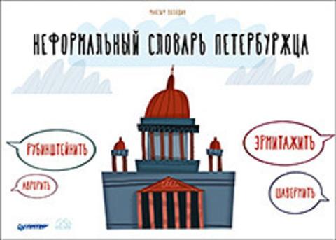 Неформальный словарь петербуржца