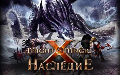Меч и Магия X. Наследие (для ПК, цифровой ключ)