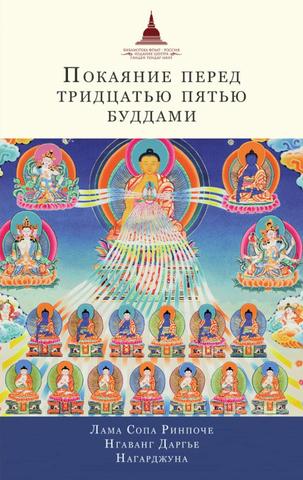 Покаяние перед Тридцатью пятью буддами (электронная книга)
