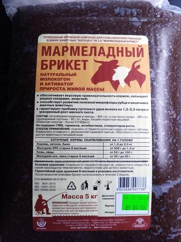 Мармеладный брикет для коз, коров, овец. 5кг. Натуральный молокогон и активатор прироста живой массы.