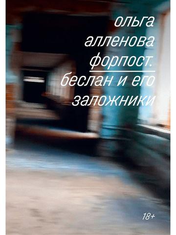 Форпост. Беслан и его заложники | Ольга Алленова