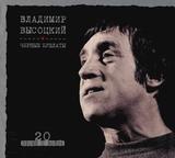 Владимир Высоцкий / Черные Бушлаты (CD)
