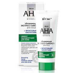 Обновляющая экспресс-сыворотка для лица с фруктовыми кислотами, 30 мл. Skin AHA Clinic