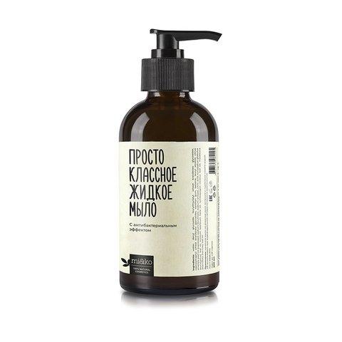 Жидкое мыло Просто классное с бактерицидным эффектом, 200 мл