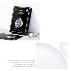JMsolution Двухэтапный уход для лица с 9 видами коллагена и 8 драгоценными камнями JMsolution CRYSTAL AQUA COLLAGEN MASK JEWEL 30 мл