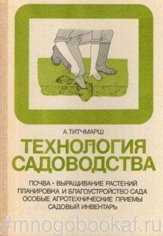 Технология садоводства