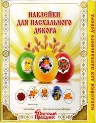 Обложка Наклейки для Пасхального декора