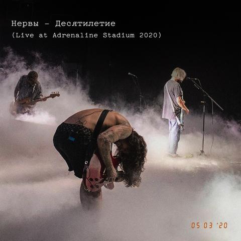 Нервы – Десятилетие (Live at Adrenaline Stadium 2020)