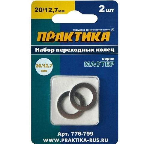 Кольцо переходное ПРАКТИКА 20 / 12,7 мм для дисков, 2 шт, толщина 1,4 и 1,2 мм (776-799)