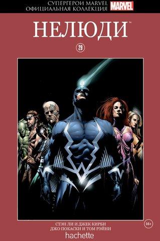 Супергерои MARVEL №29. Нелюди
