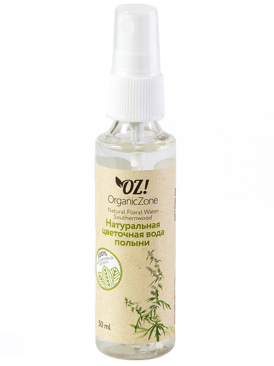 Натуральная цветочная вода Полыни OrganicZone