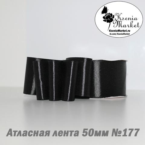 Атласная лента 50мм 27метров №177 (чёрный)