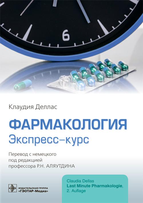Новинки Фармакология. Экспресс-курс pharm_express.jpg