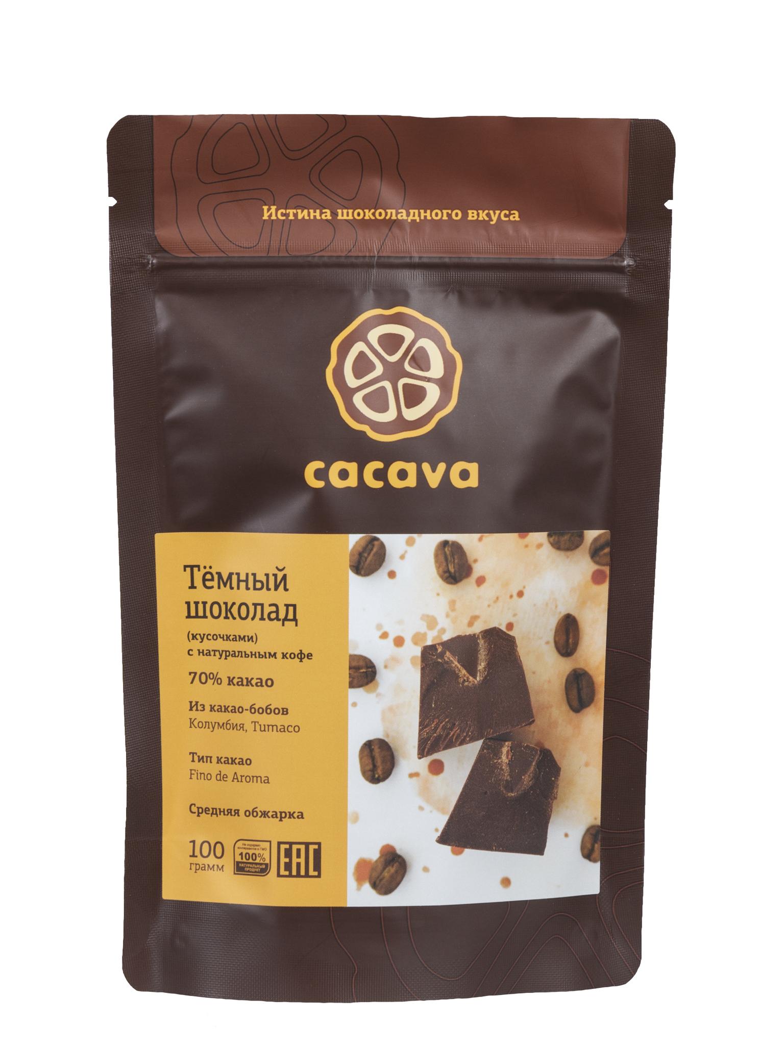 Тёмный шоколад с кофе 70 % какао (Колумбия, Tumaco), упаковка 100 грамм