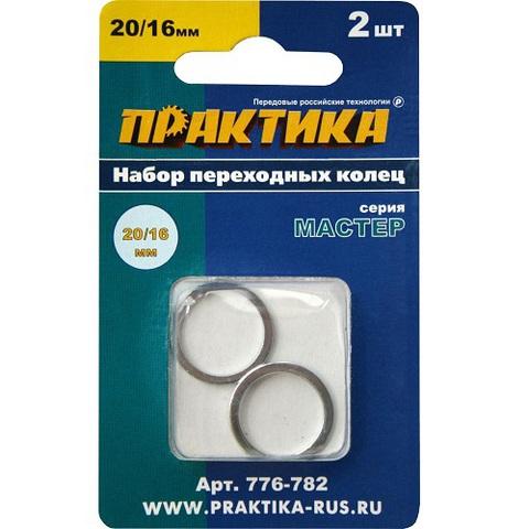 Кольцо переходное ПРАКТИКА 20 / 16 мм для дисков, 2 шт, толщина 1,4 и 1,2 мм (776-782)