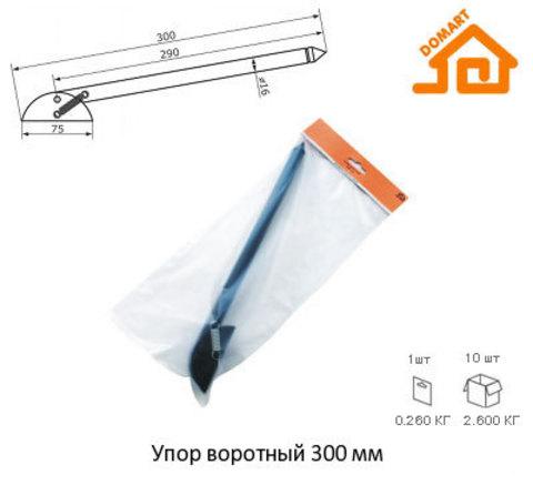 Упор воротный 300мм черный /г.Балаково/
