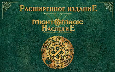 Меч и Магия X. Наследие Расширенное издание (для ПК, цифровой ключ)