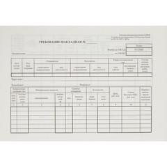 Бланк Требование-накладная форма М-11 офсет А5 (135x195 мм, 100 листов, в термоусадочной пленке)