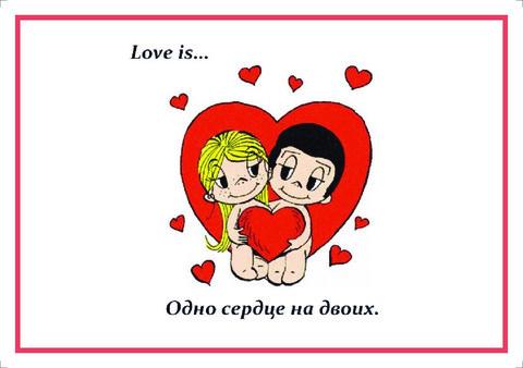 Açıqca\Открытки\Postcard Love is... 2