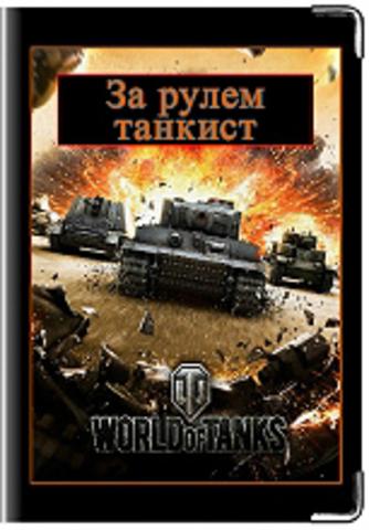 """Обложка для водительских документов """"World of tanks """" (1)"""