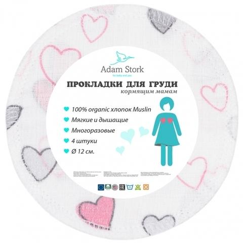 Прокладки для груди многоразовые Adam Stork Pink Hearts