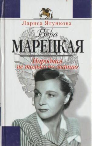 Вера Марецкая: народная не только по званию