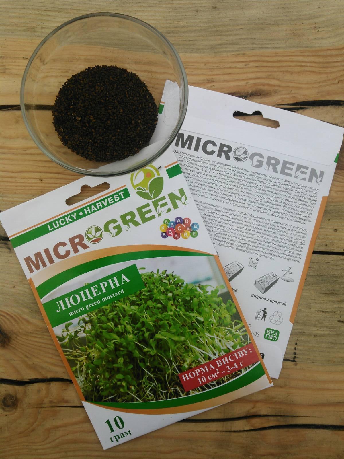 MICROGREEN SET  ЛЮЦЕРНА  для выращивания микрозелени ТМ LUCKY HARVEST