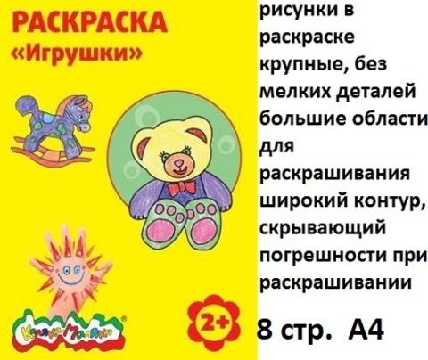 Раскраска РКМ08-И Каляка-Маляка Игрушки А4