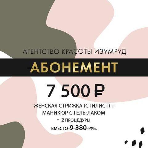 Женская стрижка (стилист) + маникюр с гель-лаком - 2 процедуры – 7500 рублей