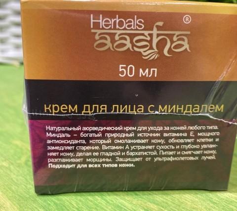 Крем д/лица с миндалем AASHA HERBALS, 50 г