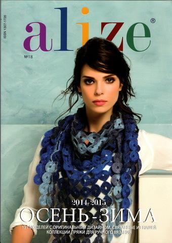 Alize №18. Осень зима 2014-2015