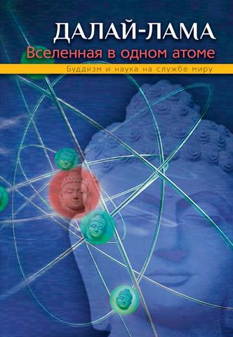 Далай-лама. Вселенная в одном атоме