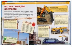 Книга Энциклопедия Полезные машины 02166-7 Умка