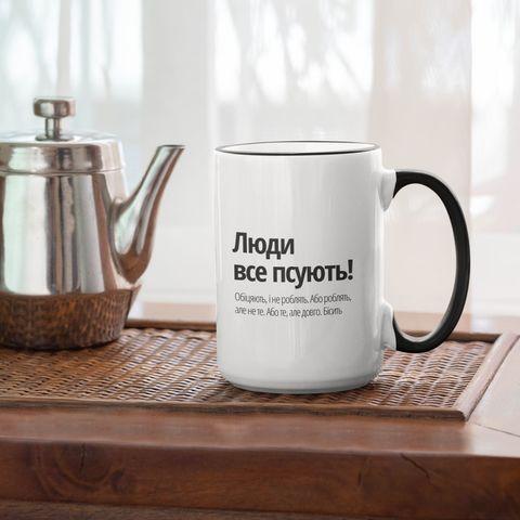 Чашка: Люди все псують