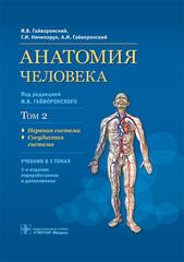 Анатомия человека. Том 2. Нервная и сосудистая системы. Второе издание (Гайворонский)