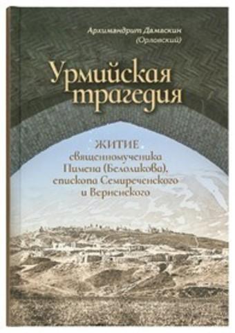 Урмийская трагедия. Житие священномученика Пимена (Белоликова), епископа Семиреченского и Верненского.