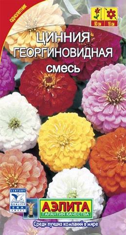 Семена Цинния Георгиновидная смесь, Одн