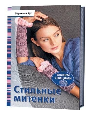 Книга Вероники Хуг