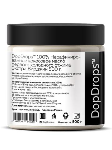 DopDrops(tm) 100% Нерафинированное кокосовое масло первого холодного отжима Экстра Вирджин 500мл.