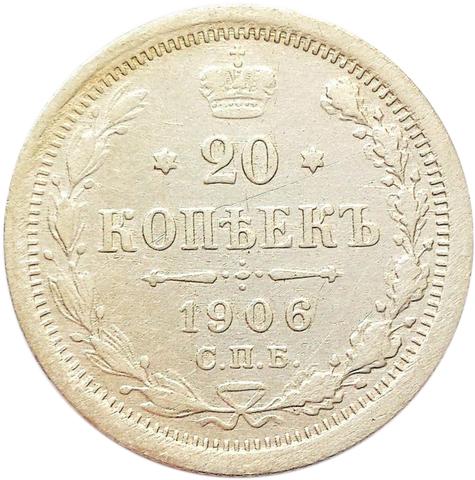 20 копеек. Николай II. СПБ-ЭБ. 1906 год. XF-