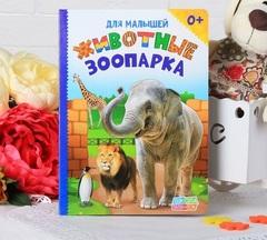 """Книжка картонная """"Животные зоопарка"""""""