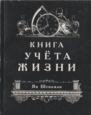 Книга учета жизни