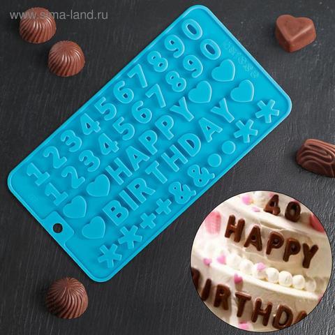 Форма для льда и кондитерских украшений  «С Днём рождения»