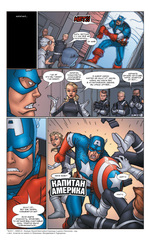 Marvel Приключения: Капитан Америка (уценка)