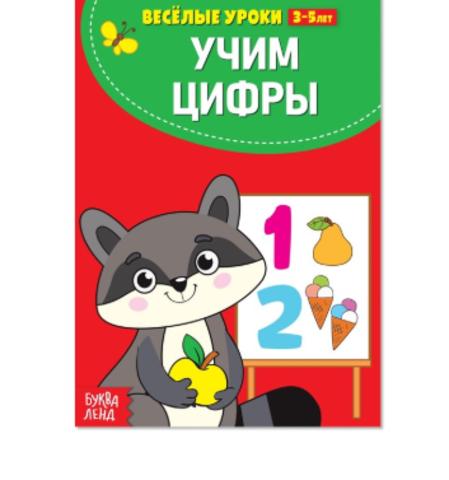 071-5091 Весёлые уроки «Учим цифры» 3-5 лет, 20 стр.