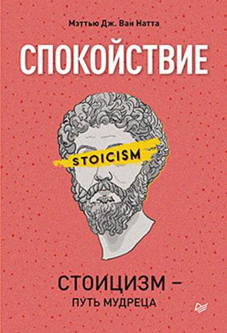 Спокойствие. Стоицизм – путь мудреца