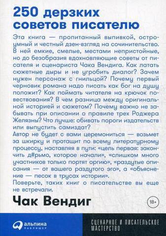 250 дерзких советов писателю (покет)   Ч. Вендиг