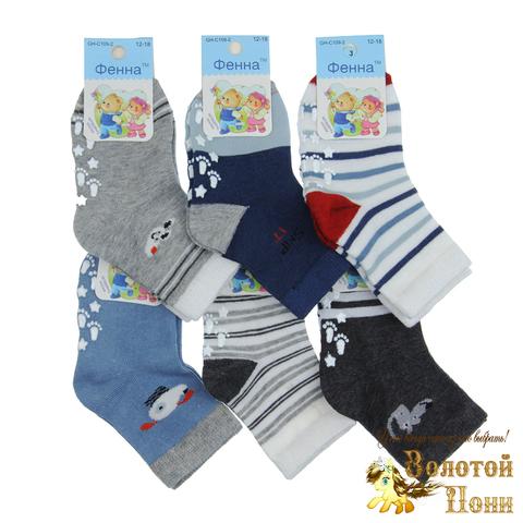 Носочки с тормозами мальчику (0-18) 211002-KG5099