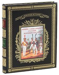 Русский военный костюм.  Армия Александра I