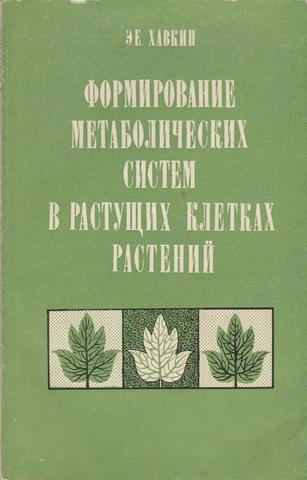 Формирование метаболических систем в растущих клетках растений